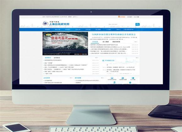 中国气象局上海台风研究所